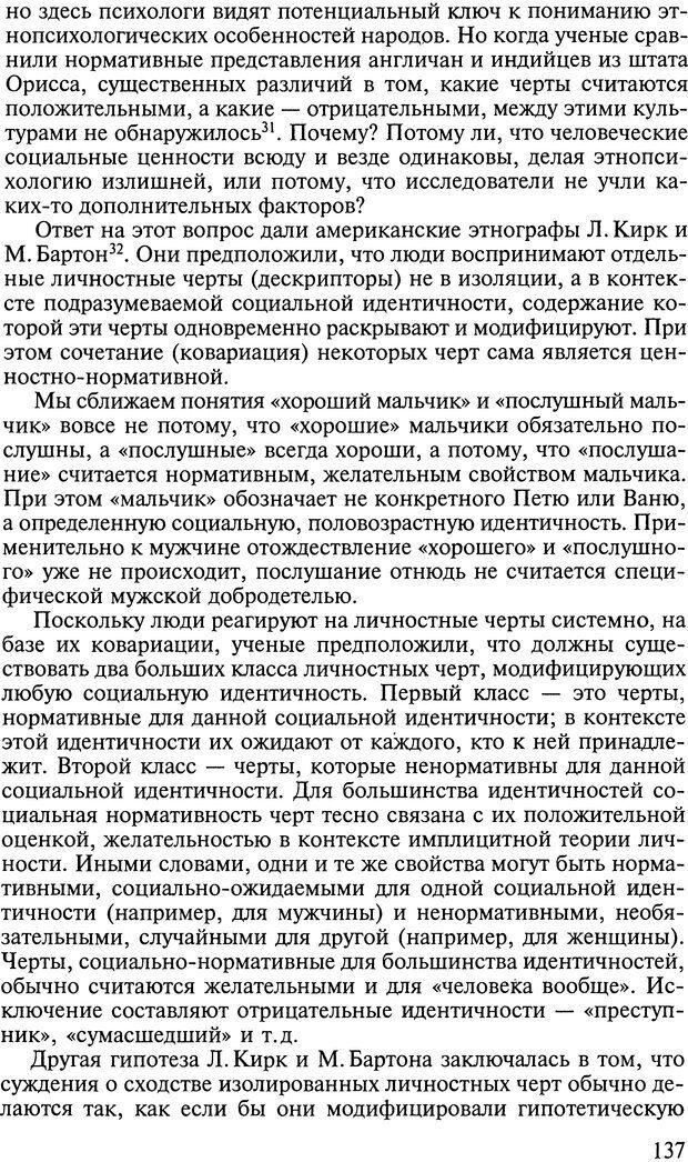 DJVU. Ребенок и общество. Кон И. С. Страница 136. Читать онлайн