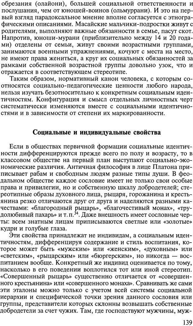DJVU. Ребенок и общество. Кон И. С. Страница 138. Читать онлайн