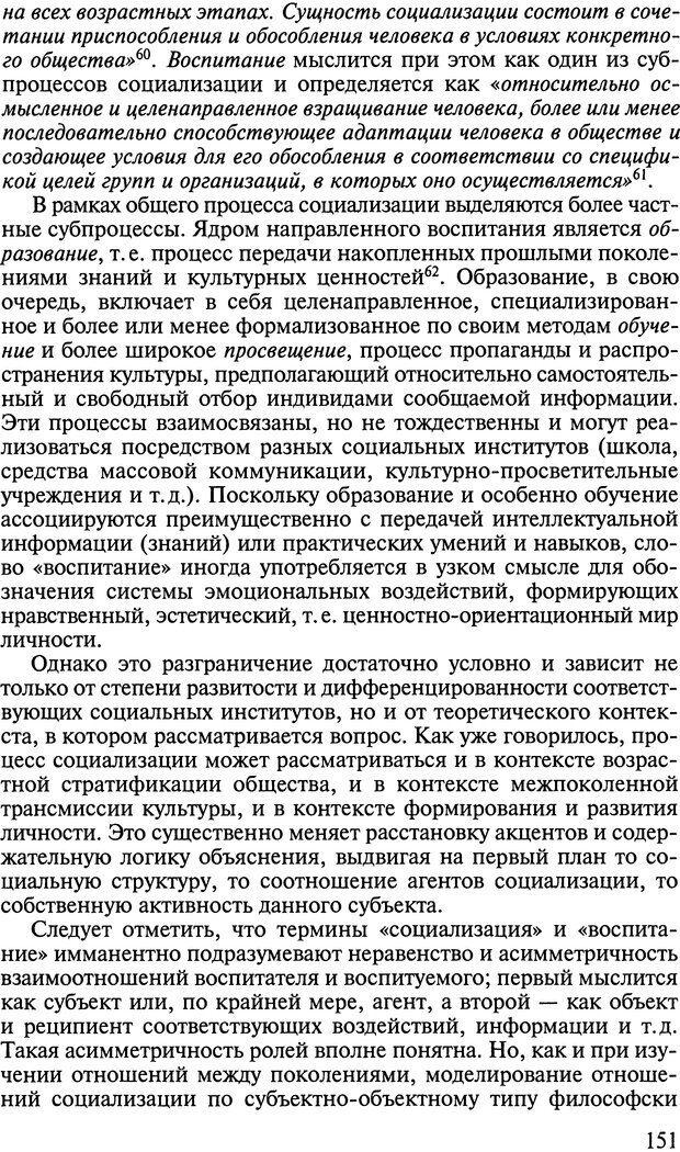 DJVU. Ребенок и общество. Кон И. С. Страница 150. Читать онлайн