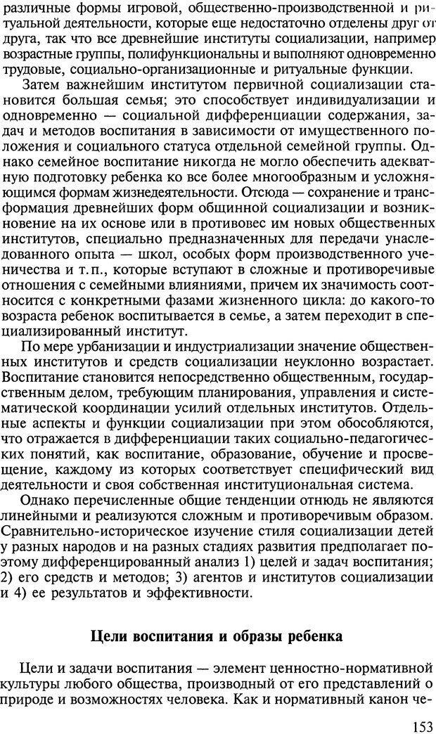 DJVU. Ребенок и общество. Кон И. С. Страница 152. Читать онлайн
