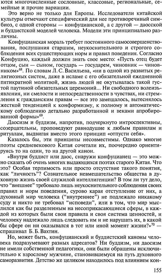 DJVU. Ребенок и общество. Кон И. С. Страница 154. Читать онлайн