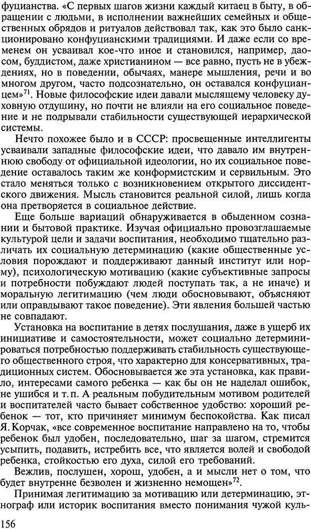 DJVU. Ребенок и общество. Кон И. С. Страница 155. Читать онлайн