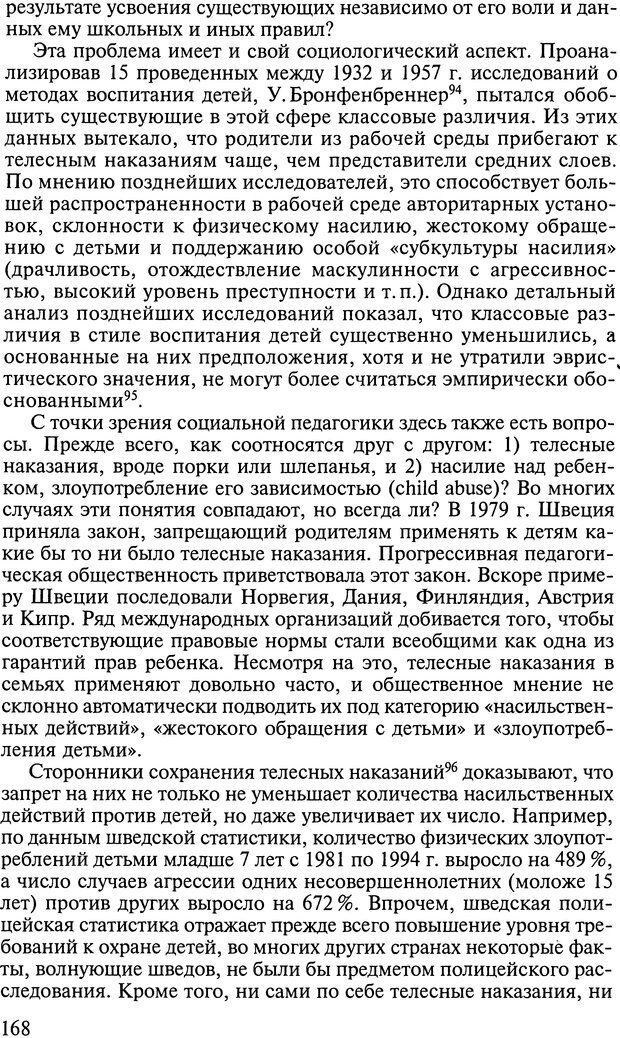 DJVU. Ребенок и общество. Кон И. С. Страница 167. Читать онлайн