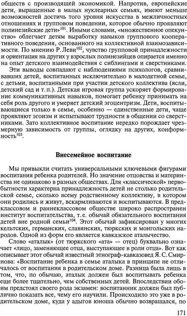 DJVU. Ребенок и общество. Кон И. С. Страница 170. Читать онлайн