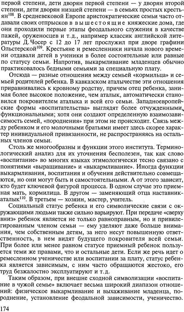 DJVU. Ребенок и общество. Кон И. С. Страница 173. Читать онлайн