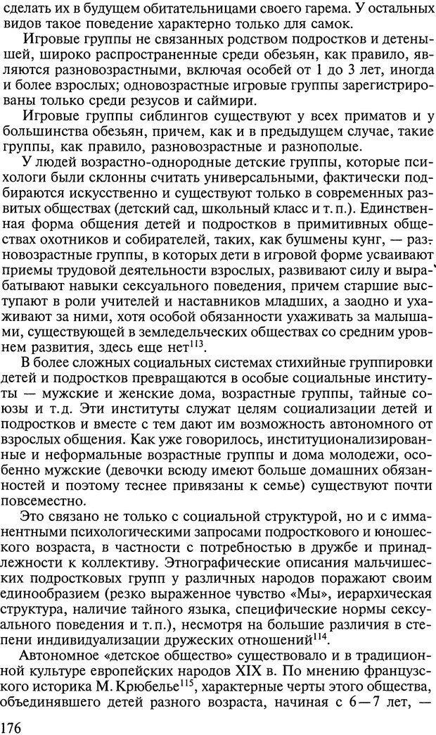 DJVU. Ребенок и общество. Кон И. С. Страница 175. Читать онлайн