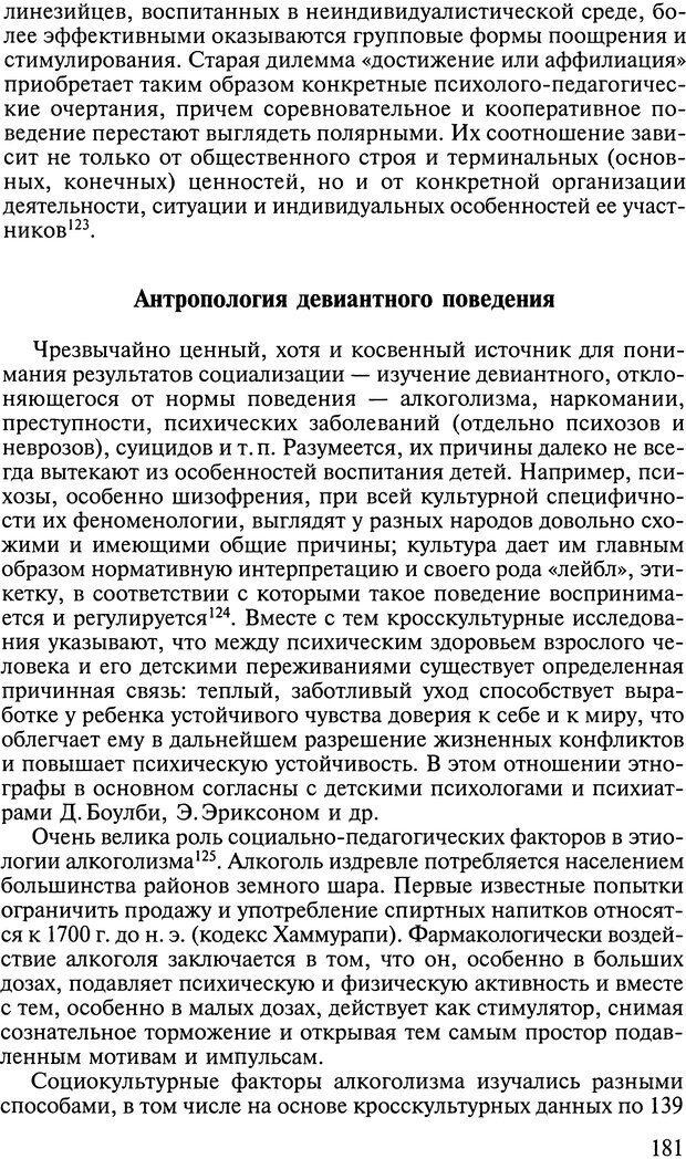 DJVU. Ребенок и общество. Кон И. С. Страница 180. Читать онлайн