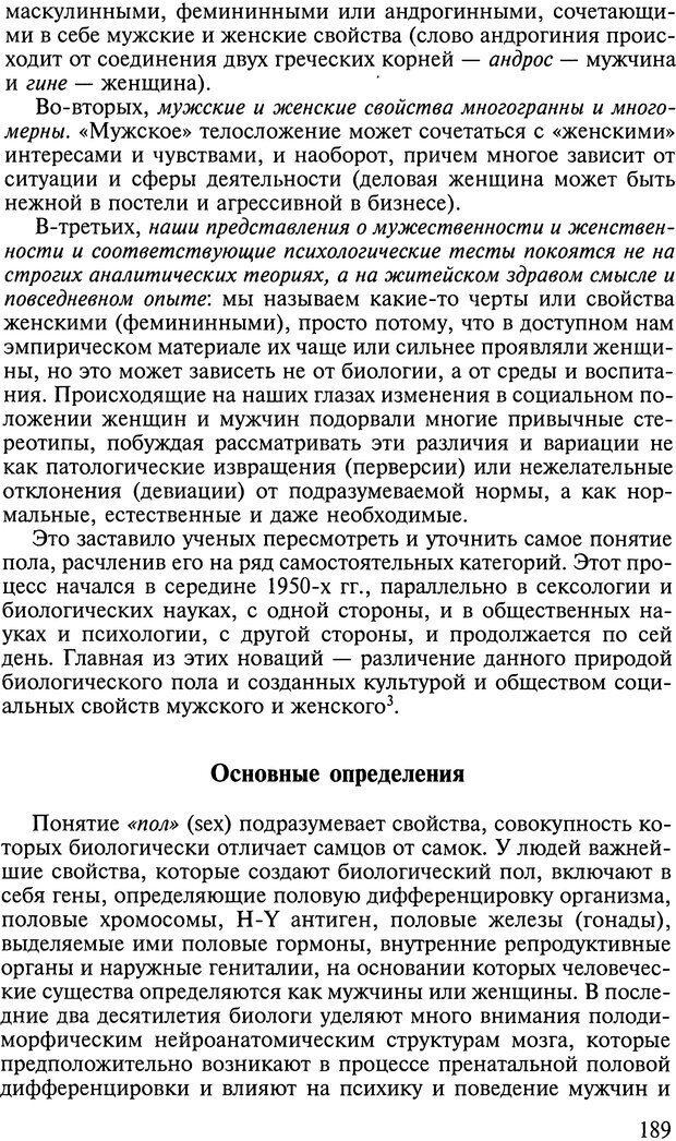DJVU. Ребенок и общество. Кон И. С. Страница 188. Читать онлайн