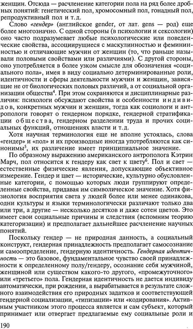 DJVU. Ребенок и общество. Кон И. С. Страница 189. Читать онлайн