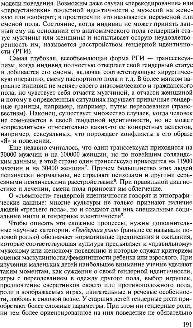 DJVU. Ребенок и общество. Кон И. С. Страница 190. Читать онлайн