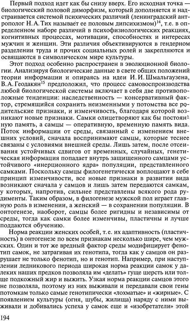 DJVU. Ребенок и общество. Кон И. С. Страница 193. Читать онлайн