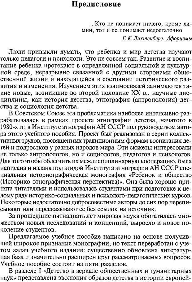 DJVU. Ребенок и общество. Кон И. С. Страница 2. Читать онлайн