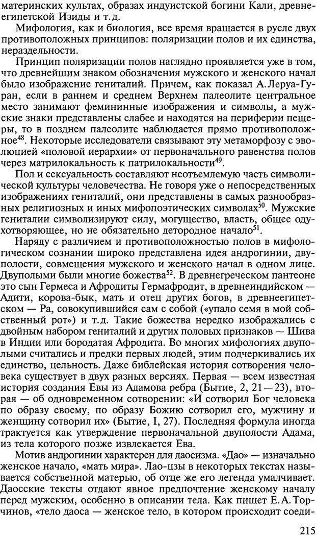 DJVU. Ребенок и общество. Кон И. С. Страница 214. Читать онлайн