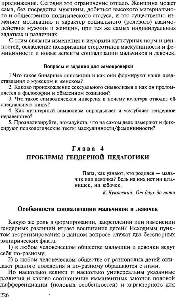DJVU. Ребенок и общество. Кон И. С. Страница 225. Читать онлайн