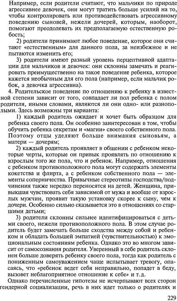 DJVU. Ребенок и общество. Кон И. С. Страница 228. Читать онлайн