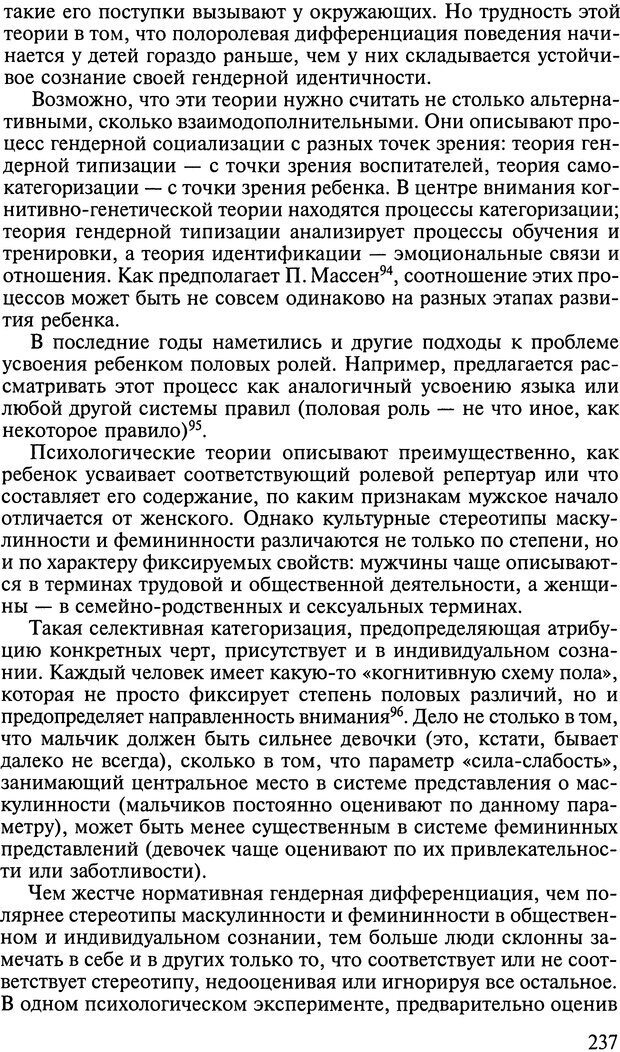 DJVU. Ребенок и общество. Кон И. С. Страница 236. Читать онлайн