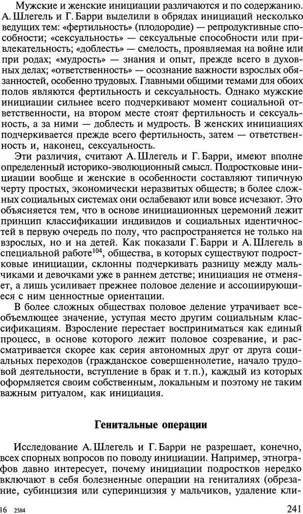 DJVU. Ребенок и общество. Кон И. С. Страница 240. Читать онлайн