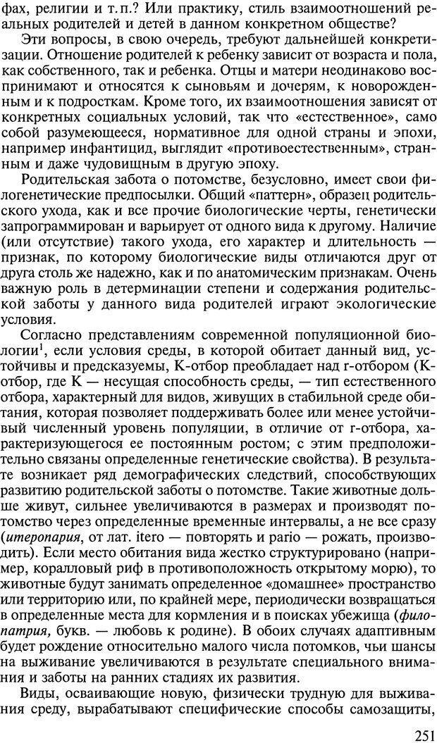 DJVU. Ребенок и общество. Кон И. С. Страница 250. Читать онлайн