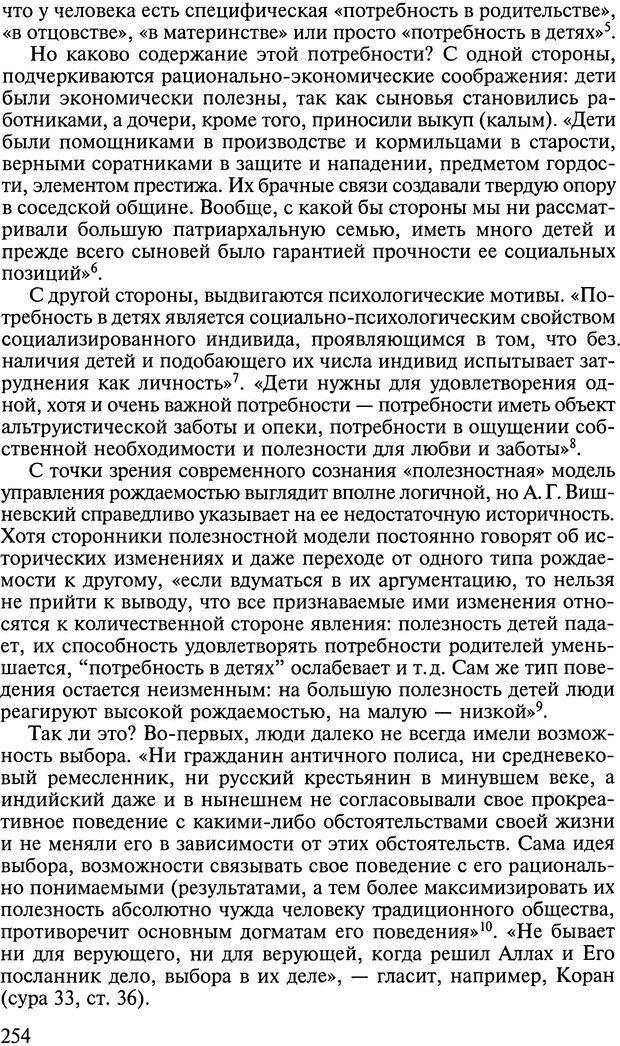 DJVU. Ребенок и общество. Кон И. С. Страница 253. Читать онлайн
