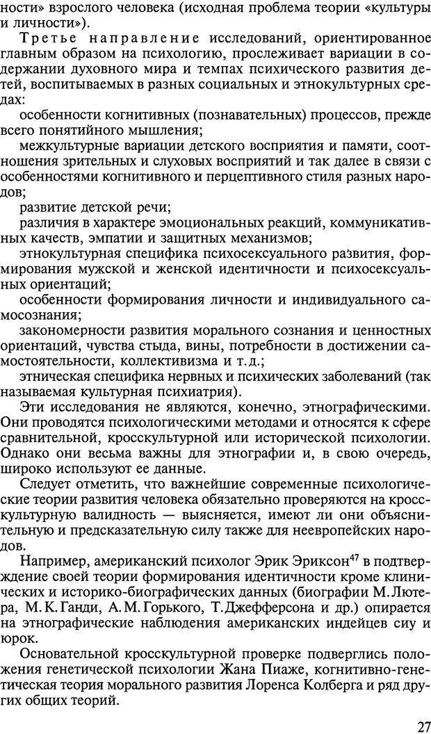 DJVU. Ребенок и общество. Кон И. С. Страница 26. Читать онлайн