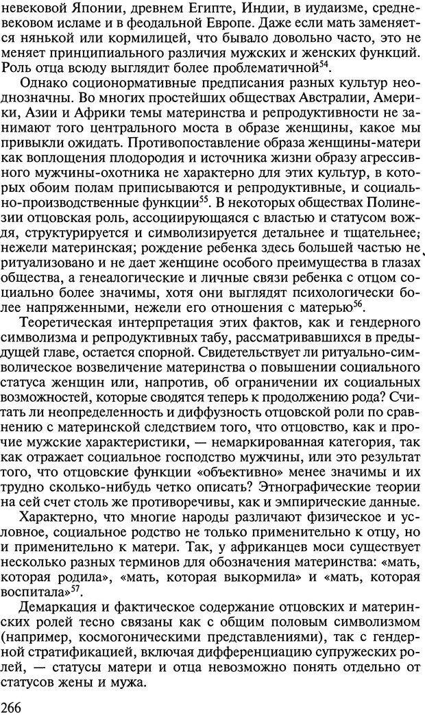 DJVU. Ребенок и общество. Кон И. С. Страница 265. Читать онлайн