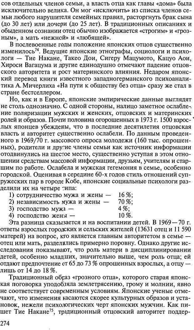 DJVU. Ребенок и общество. Кон И. С. Страница 273. Читать онлайн