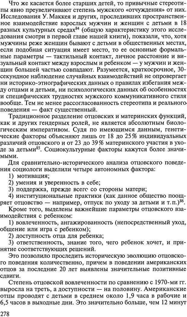 DJVU. Ребенок и общество. Кон И. С. Страница 277. Читать онлайн