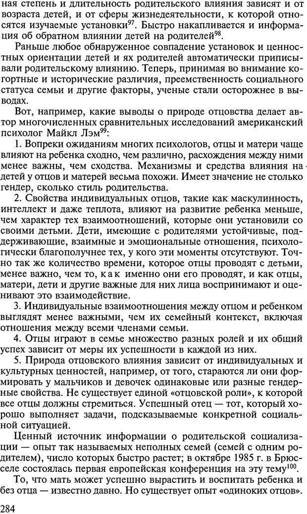 DJVU. Ребенок и общество. Кон И. С. Страница 283. Читать онлайн