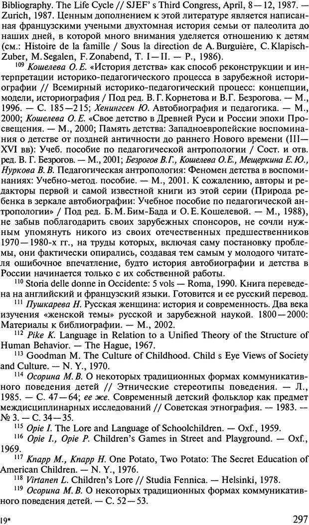 DJVU. Ребенок и общество. Кон И. С. Страница 296. Читать онлайн