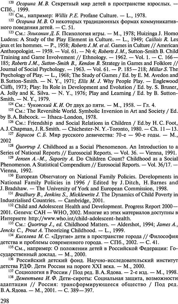 DJVU. Ребенок и общество. Кон И. С. Страница 297. Читать онлайн