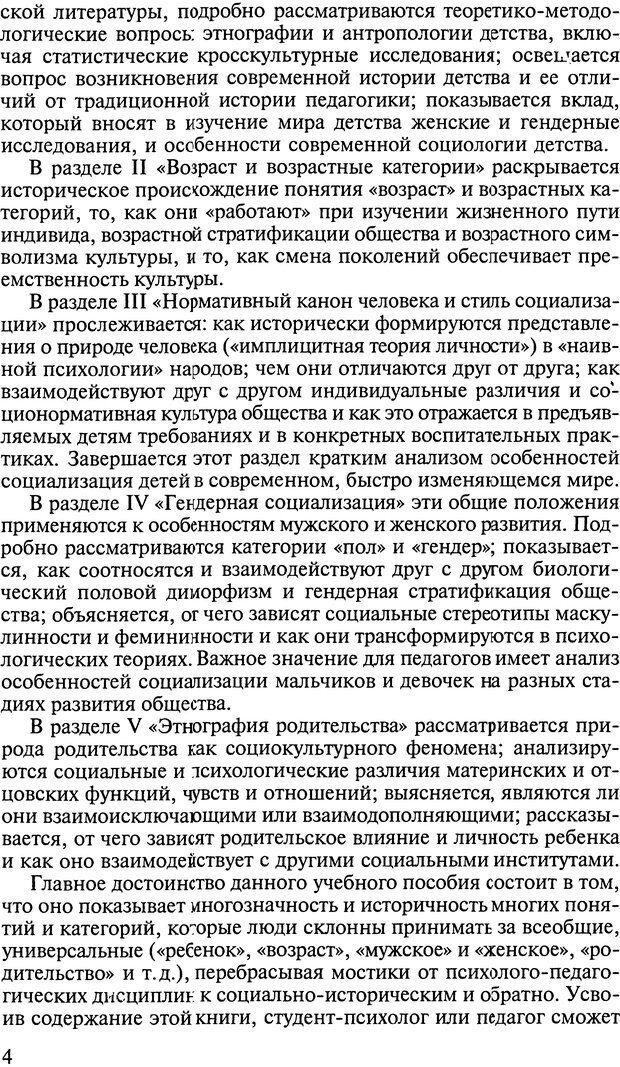 DJVU. Ребенок и общество. Кон И. С. Страница 3. Читать онлайн