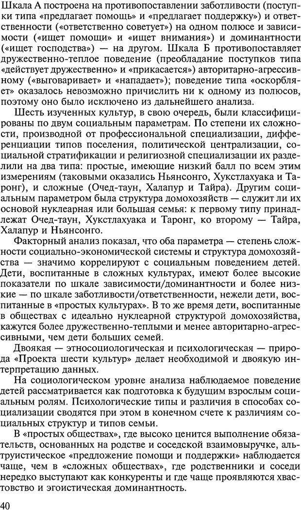 DJVU. Ребенок и общество. Кон И. С. Страница 39. Читать онлайн