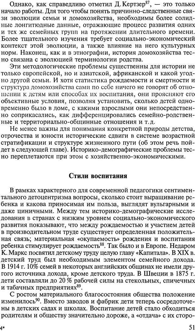 DJVU. Ребенок и общество. Кон И. С. Страница 50. Читать онлайн