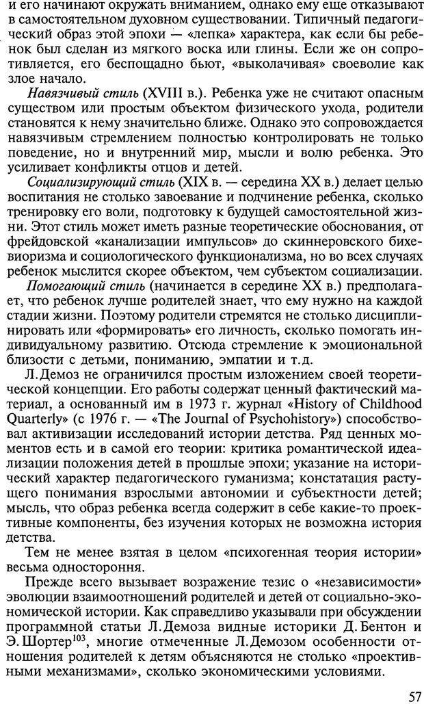 DJVU. Ребенок и общество. Кон И. С. Страница 56. Читать онлайн