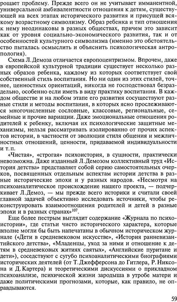 DJVU. Ребенок и общество. Кон И. С. Страница 58. Читать онлайн