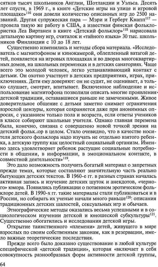 DJVU. Ребенок и общество. Кон И. С. Страница 63. Читать онлайн