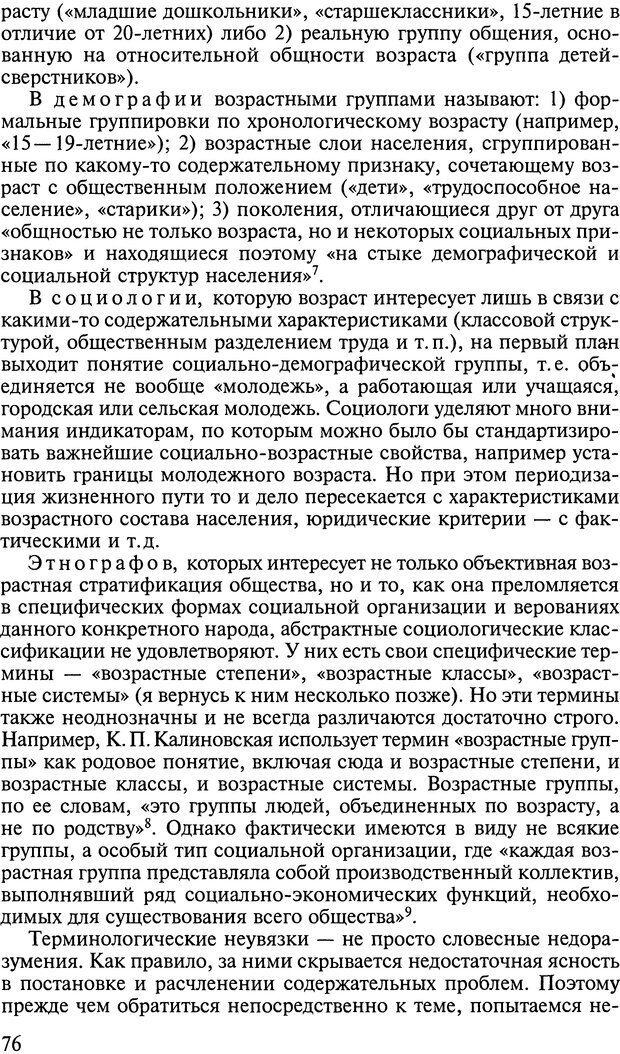 DJVU. Ребенок и общество. Кон И. С. Страница 75. Читать онлайн