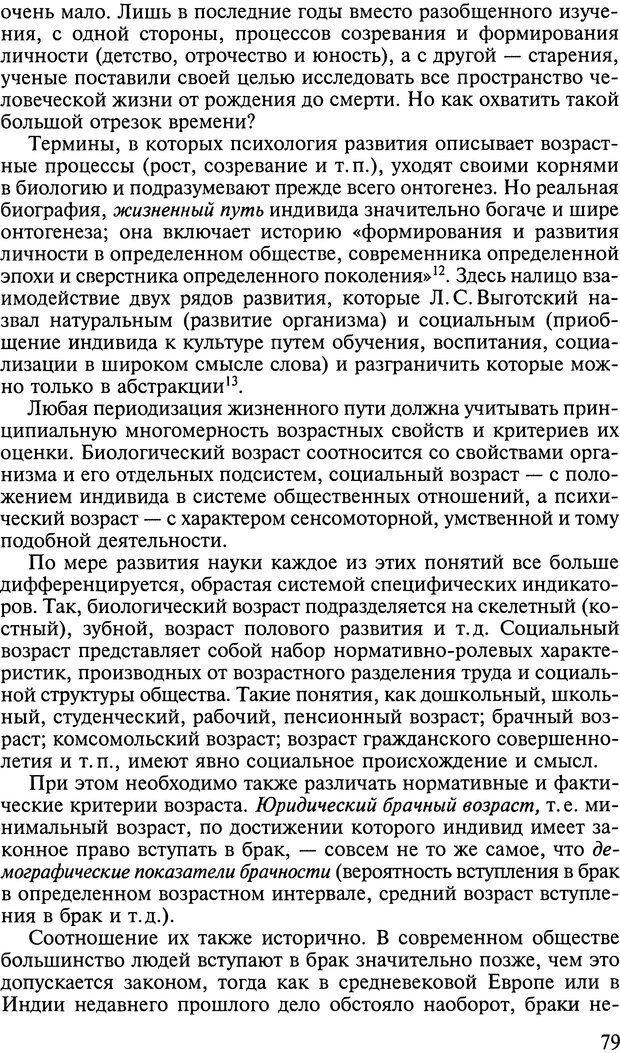 DJVU. Ребенок и общество. Кон И. С. Страница 78. Читать онлайн