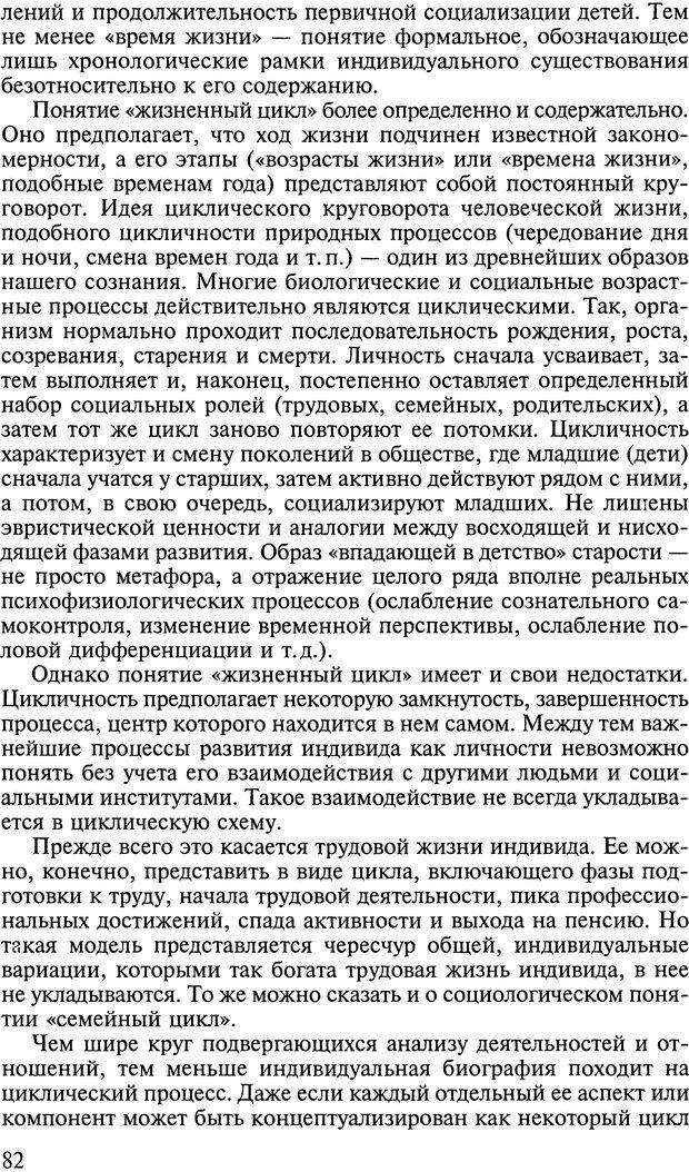 DJVU. Ребенок и общество. Кон И. С. Страница 81. Читать онлайн