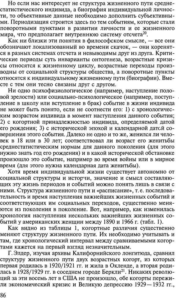 DJVU. Ребенок и общество. Кон И. С. Страница 85. Читать онлайн
