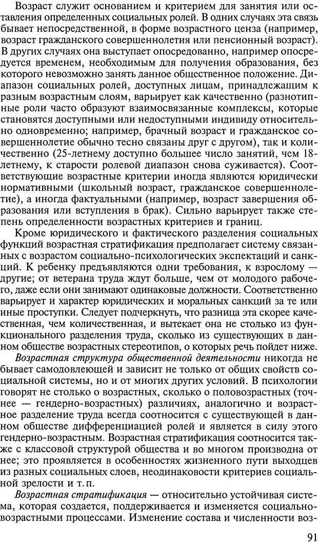 DJVU. Ребенок и общество. Кон И. С. Страница 90. Читать онлайн