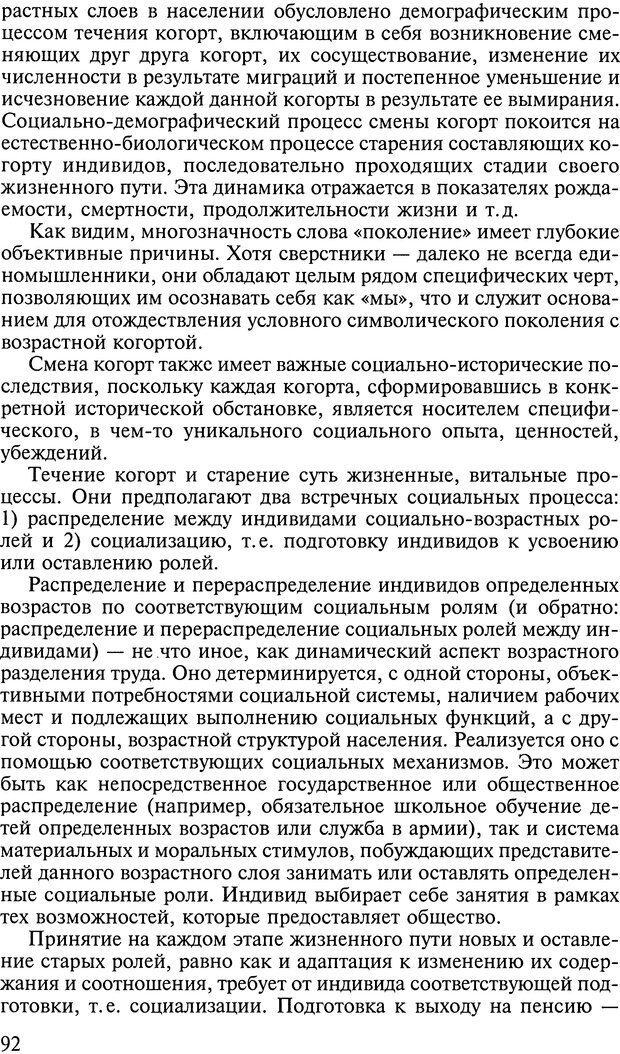 DJVU. Ребенок и общество. Кон И. С. Страница 91. Читать онлайн