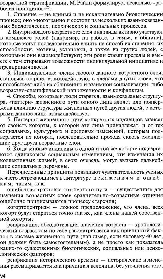 DJVU. Ребенок и общество. Кон И. С. Страница 93. Читать онлайн