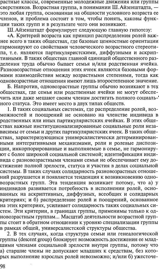 DJVU. Ребенок и общество. Кон И. С. Страница 97. Читать онлайн