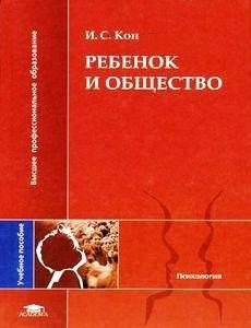 """Обложка книги """"Ребенок и общество"""""""
