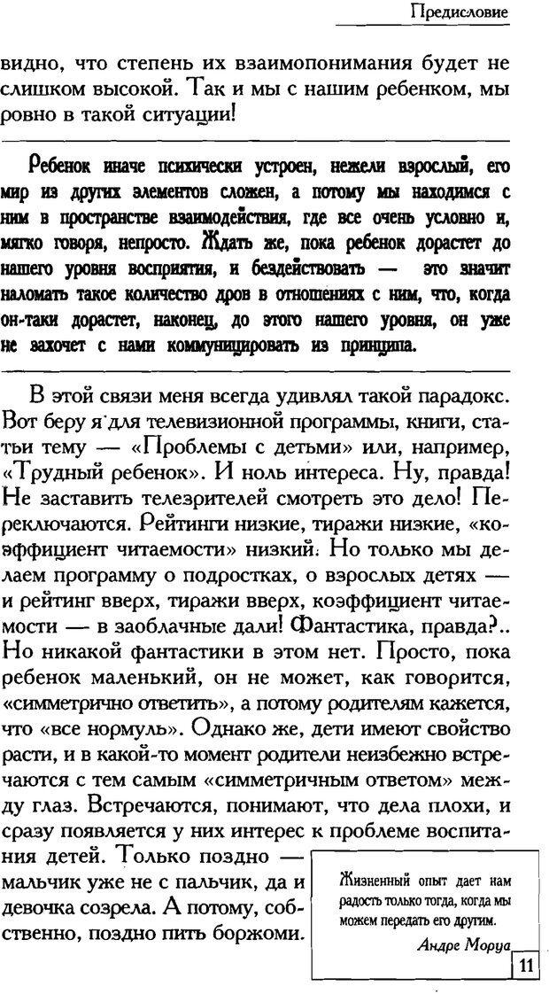 PDF. Счастье вашего ребенка. Курпатов А. В. Страница 10. Читать онлайн