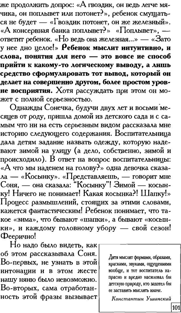 PDF. Счастье вашего ребенка. Курпатов А. В. Страница 100. Читать онлайн