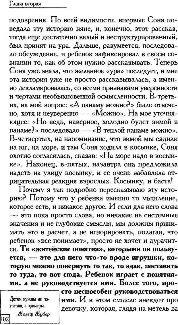 PDF. Счастье вашего ребенка. Курпатов А. В. Страница 101. Читать онлайн