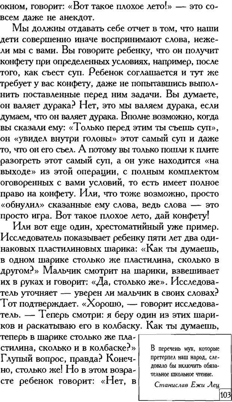 PDF. Счастье вашего ребенка. Курпатов А. В. Страница 102. Читать онлайн