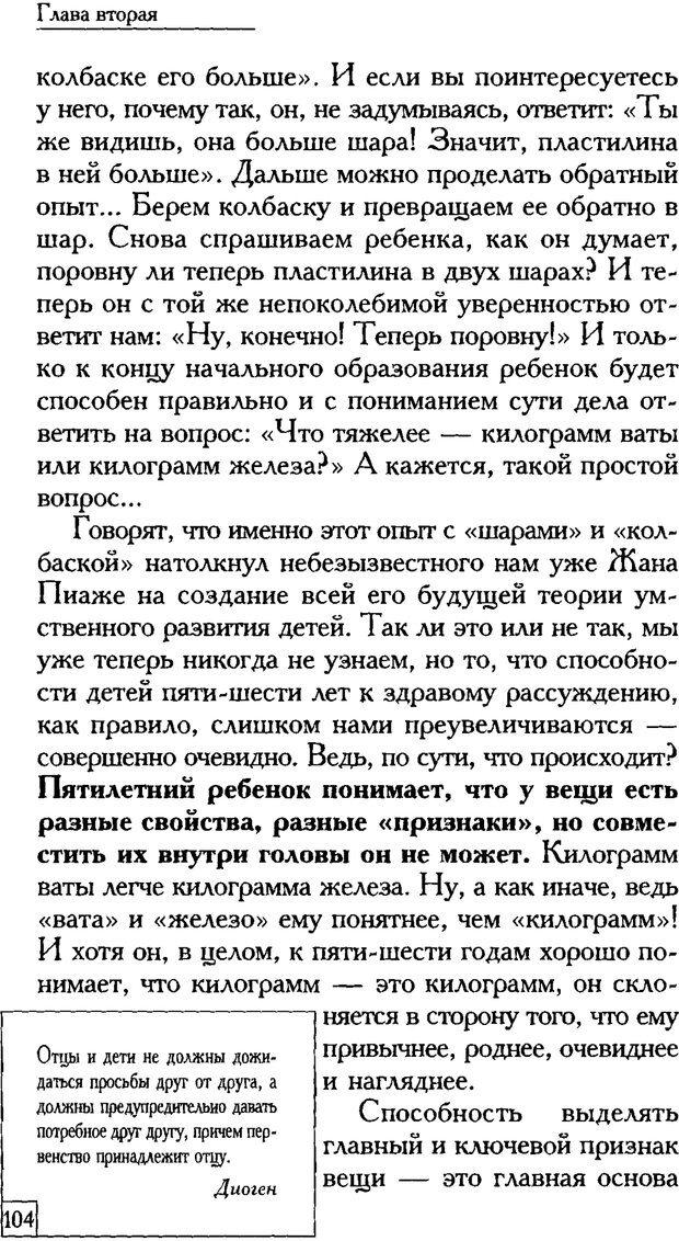 PDF. Счастье вашего ребенка. Курпатов А. В. Страница 103. Читать онлайн